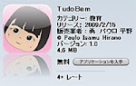 iphone用アプリTudoBem