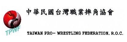 台灣職業摔角協會官方網站