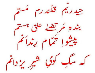 quotes for imam hussain as by famous. Sayings of Imam Ali A . S