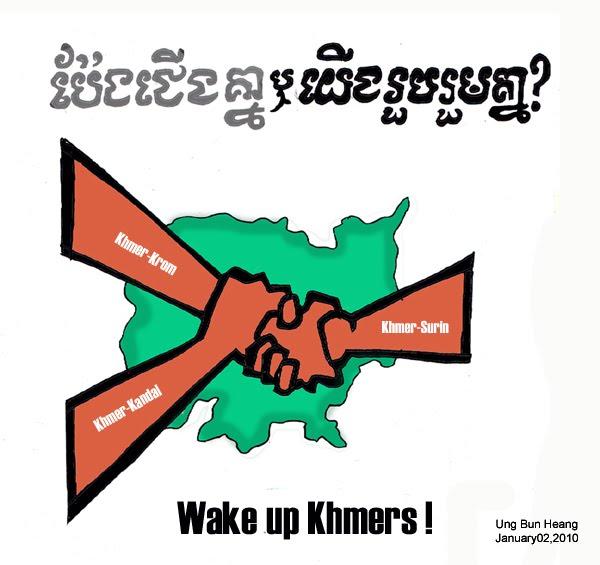 [Sacrava+-+Khmer+Solidarity.jpg]