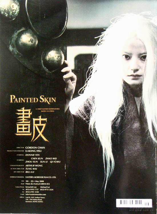 Painted Skin (2008) | MEDIAFIRE ZONES