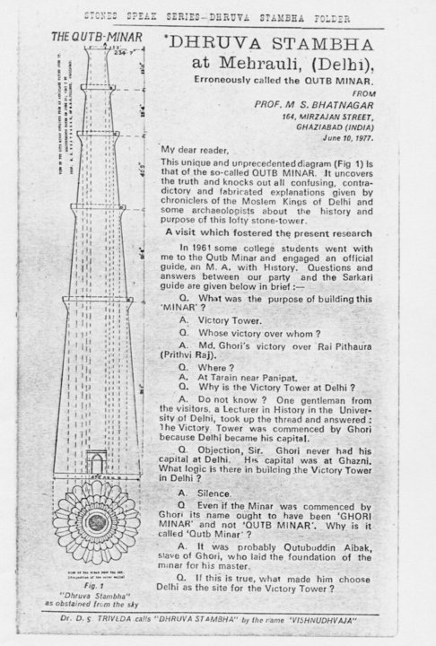 poem on qutub minar No law, no rule, no force can save our monuments only self-realisation can plsriram class 10, chettinad vidya mandir, karur , tamilnadu keep factories away these monuments represent our tradition, history, art and design the case of qutub minar.