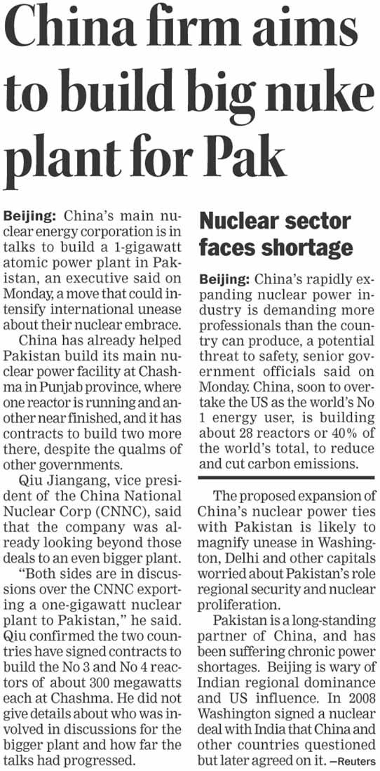 مباحثات صينية باكستانية لإقامة مفاعل