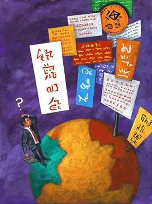"""globalization and its affects This course examines """"globalization"""" and its effect on the world's languages expanding on  your instructor for language and globalization."""