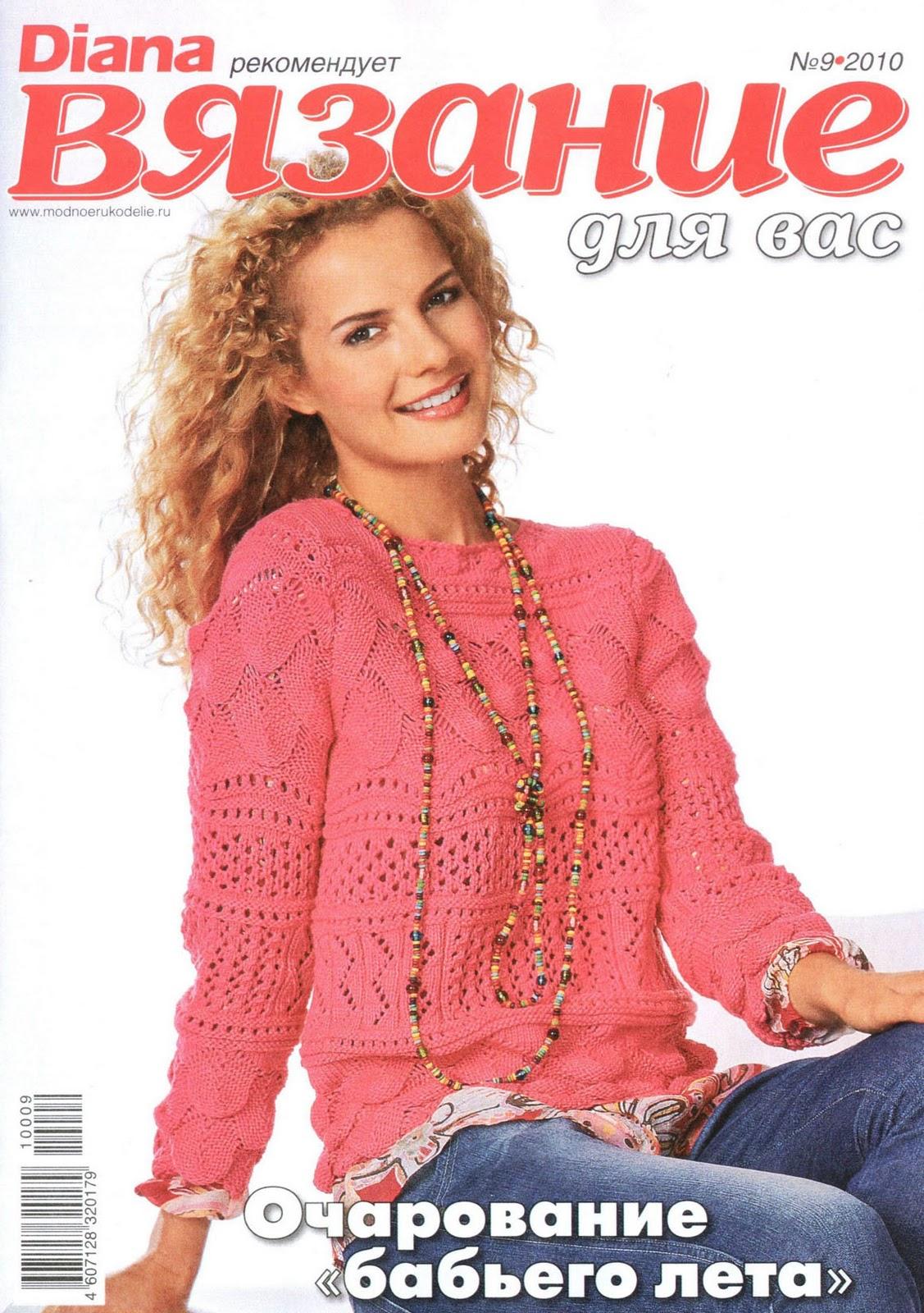 Все модели из журналов вязание для вас