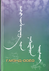 A Nomad is coming from the horizon - poetry collection in Mongolian