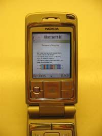Phone Remote Control nokia