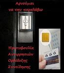 """Ἀρνοῦμαι νὰ παραλάβω τὴν """"Κάρτα τοῦ Πολίτη""""! Πρωτοβουλία Ἀντιρρησιῶν Ὀρθόδοξης Συνείδησης."""