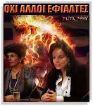 ΠΡΟΑΙΡΕΤΙΚΗ Η ΙΣΤΟΡΙΑ - ΕΚΤΟΣ ΥΛΗΣ Ο ΚΟΛΟΚΟΤΡΩΝΗΣ ΚΑΙ Ο ΠΑΛΑΙΟΛΟΓΟΣ ΓΙΑΤΙ ΕΝΟΧΛΟΥΝ ΤΟΥΣ ΤΟΥΡΚΟΥΣ!