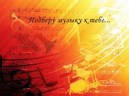 Мой блог о музыке и музыкантах