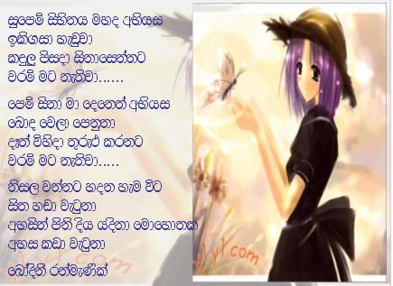 sinhala poems ~ Heart to Heart Sri lanka