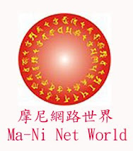 摩尼網路世界 Ma-Ni Net World