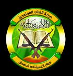 Site de soutien des Moujâhidin en Somalie