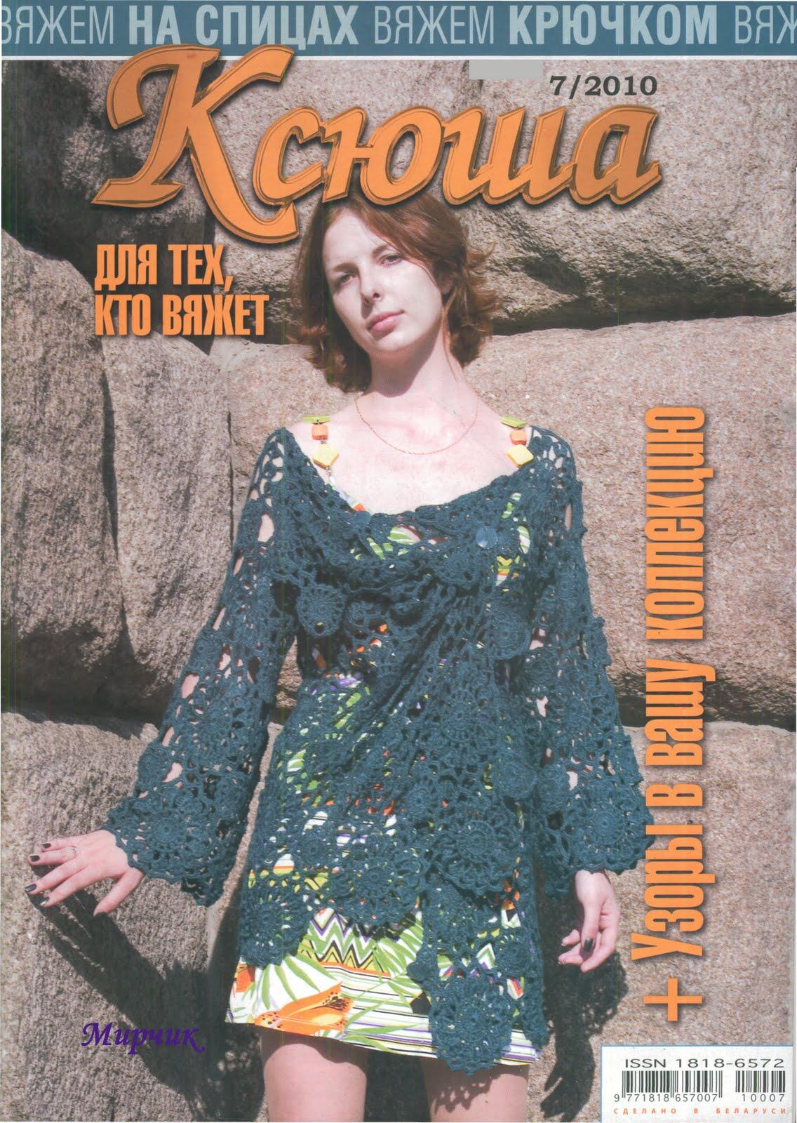 Вязание спицами/Knitting 1