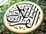 محبة الله في القرآن والكتاب المقدس