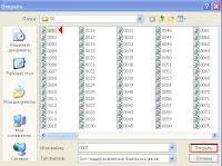 Открыть файлы в программе Document Express Editor