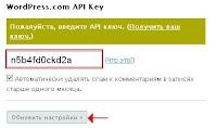 Введение API-ключа lkz Akismet