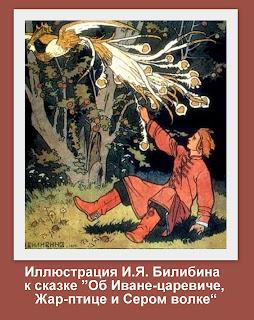 Иллюстрация И.Я.Билибина к сказке