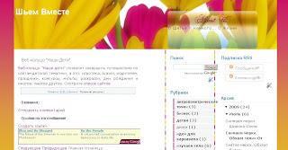 Внешний вид блога с новым блоком рекламы от Гугла
