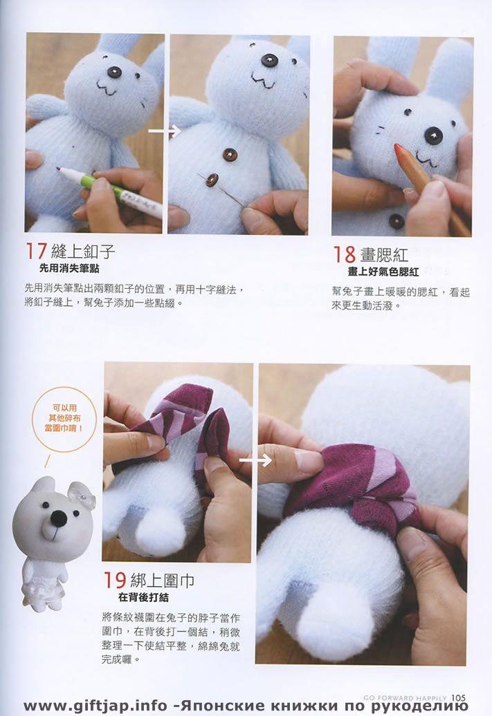 Мягкие игрушки своими руками для начинающих пошагово