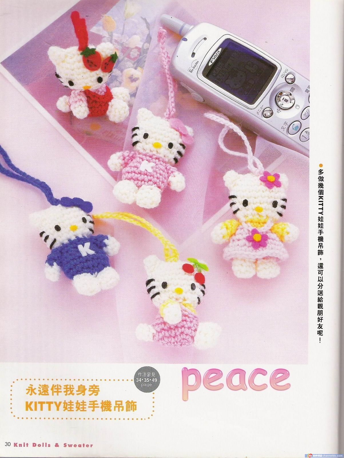 Amigurumi De Hello Kitty : Blog de Goanna: Amigurumi: Patron de Hello Kitty (Colgante ...