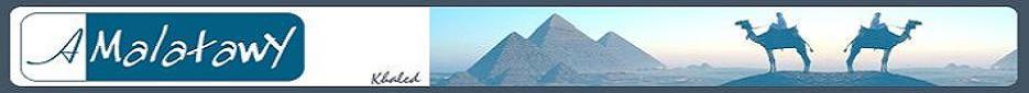 مدونة الملطاوي --   Ahmed EL-Malatawy Blog