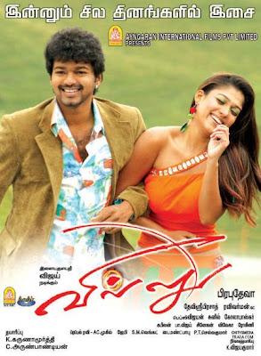 Villu (2009) [Tamil] w/eng subs - Vijay, Adithya, Geetha, Nayantara.