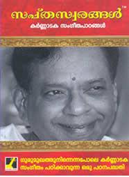 Sapthaswarangal