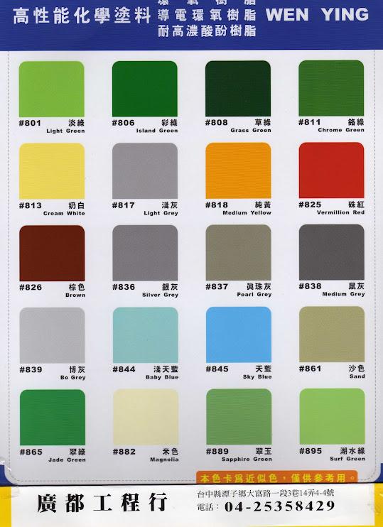 EPOXY環氧樹脂地板參考色卡服務電話0932-518699