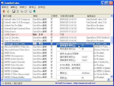 installedcodec