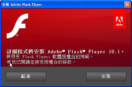 Adobe Flash Player 11.3.300.268 離線安裝版(?建IE、Firefox 版及移除工具) ...