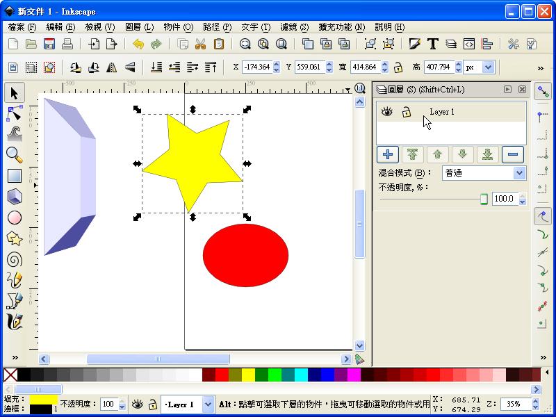 Paint.NET v4.0.13 免費繪圖軟體(繁體中文版) _ 重灌狂人_插圖
