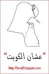 عشان الكويت