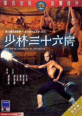 The 36 Chamber of Shaolin Movie
