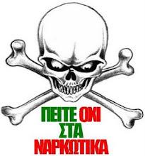 Οχι στα ναρκωτικα!!!!!!!!!!
