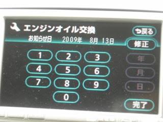 Toyota Alphard Maintenance Date