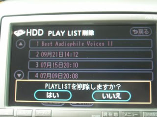 Toyota Alphard HDD Playlist Delete Confirmation
