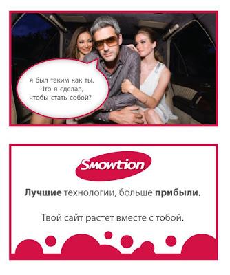 Smowtion Media trabaja con el dinero Ruso