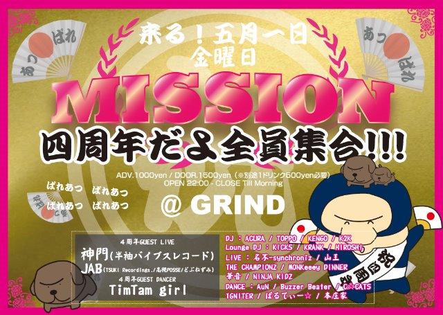[mission_5.jpg]
