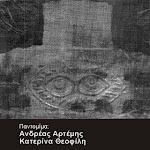 Συνθέσεις - ερμηνείες Ανδρέα Α. Αρτέμη σε ποίηση Κατερίνας Ν. Θεοφίλη