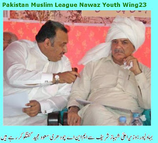 Pakistan Muslim League Nawaz Youth Wing: bhawalpur Wazri ...