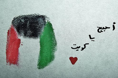 حبك يا وطن