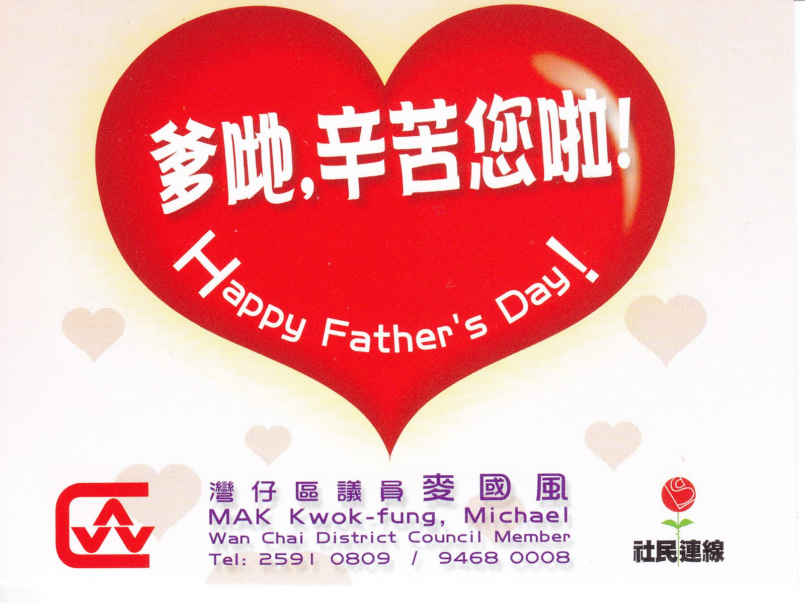 Happy Fathers Day In Cantonese Chinese The Valley