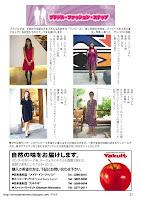 ファッション・スナップ7月号