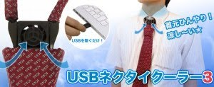 Best-Gadget-Stuff-USB-Necktie-cutiegadget