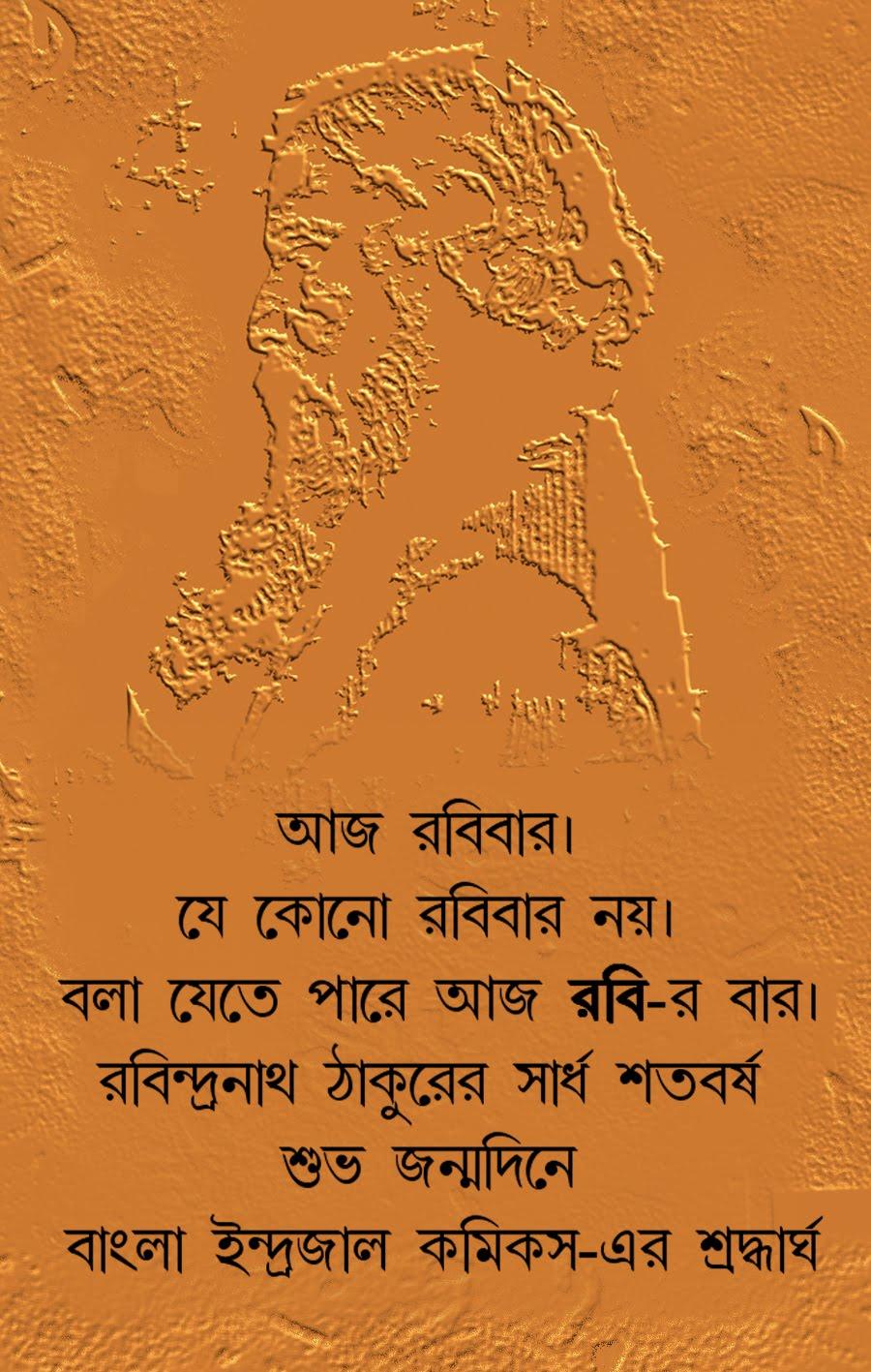 essay on 150th birth anniversary of rabindranath tagore