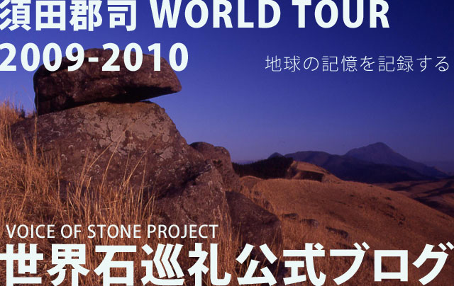 須田郡司 VOICE OF STONE PROJECT ブログ