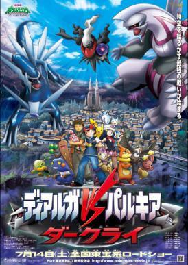 تحميل جميع اجزاء مسلسل البوكيمون Pokemon التسعة  اجزاء كاملة Pokemon+10+filme