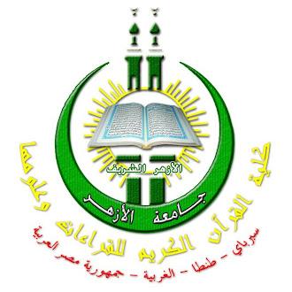 Kuliah Al-Quran