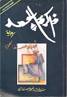 كتابٌ آخر